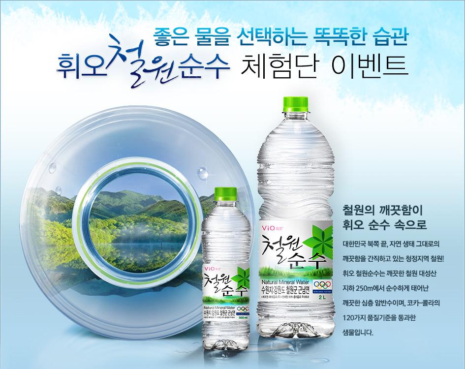 좋은 물을 선택하는 똑똑한 습관 휘오 철원 순수 체험단 이벤트